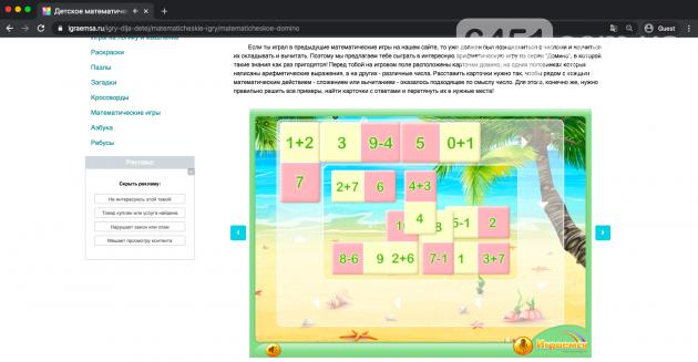 5 развивающих сайтов и приложений, которыми можно занять детей, фото-2