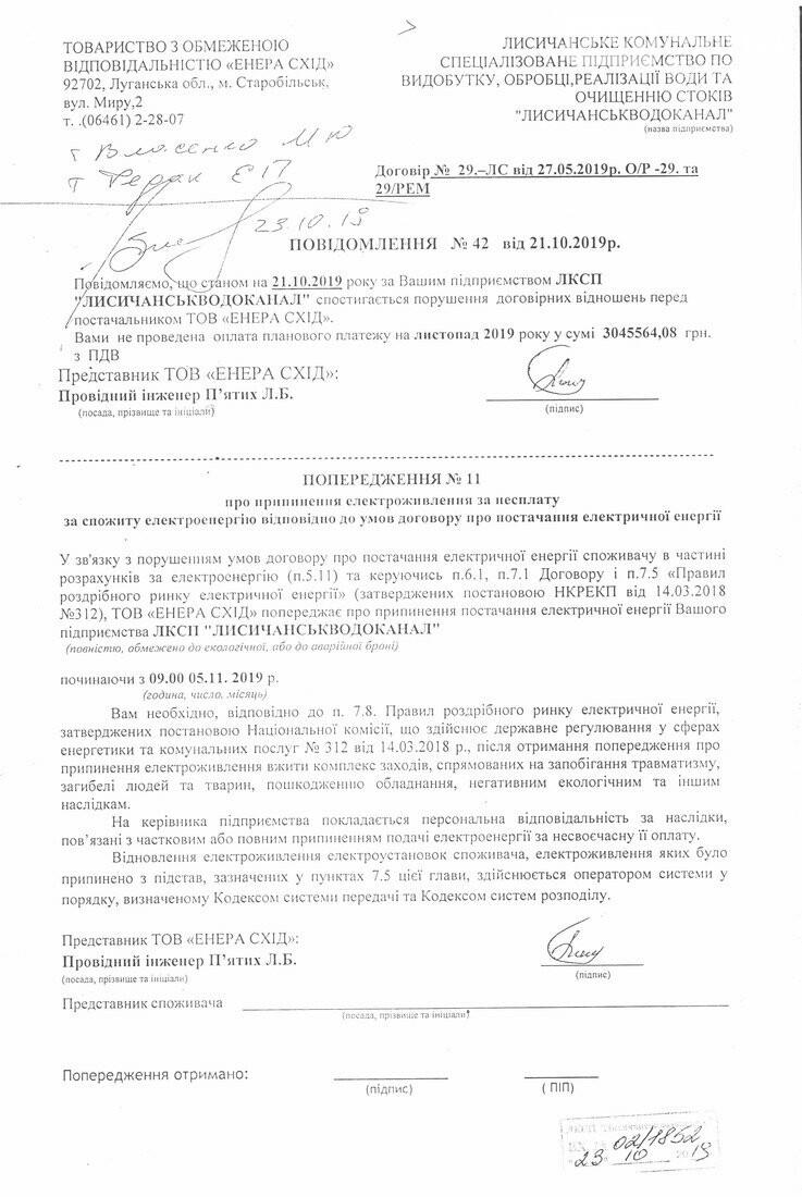 Лисичанскводоканал в очередной раз получил предупреждение об отключении, фото-1