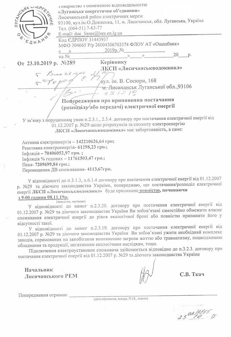 Лисичанскводоканал в очередной раз получил предупреждение об отключении, фото-2