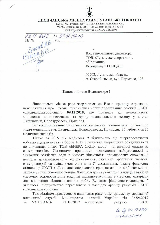 9 декабря Лисичанск останется без воды, фото-2