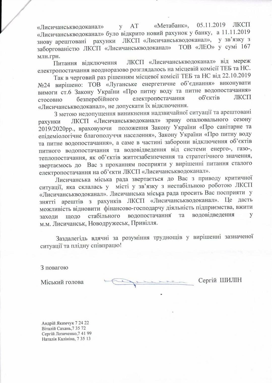 9 декабря Лисичанск останется без воды, фото-3