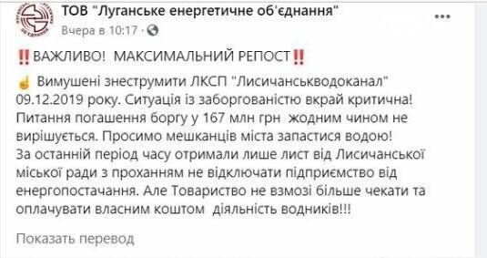 9 декабря Лисичанск останется без воды, фото-1