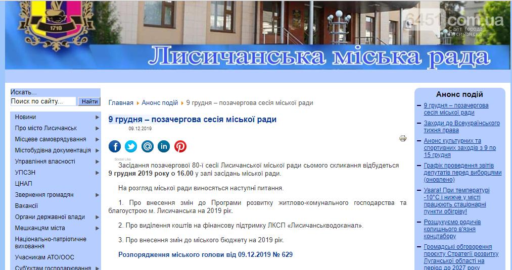 Лисичанский городской совет 9 декабря собирается на внеочередное заседание, фото-1