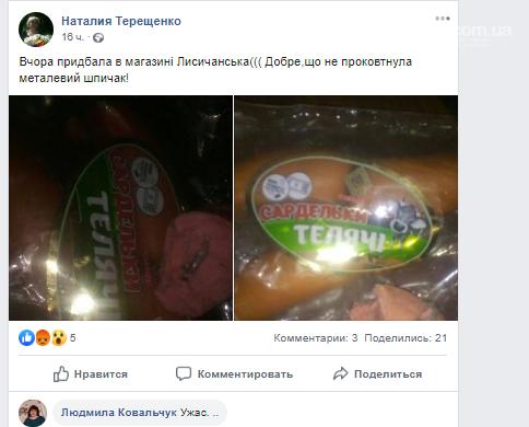 Жительница Лисичанска нашла в сардельках металл, фото-1