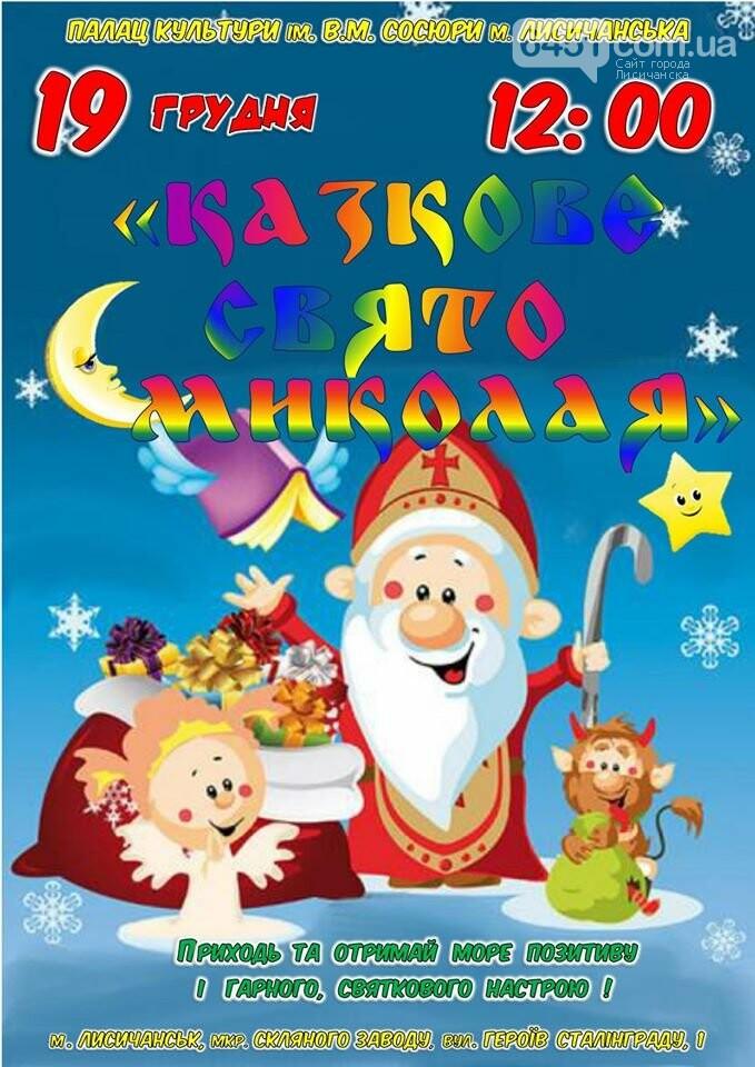 В Дворце культуры имени В.Сосюры состоится праздник ко Дню Святого Николая, фото-1