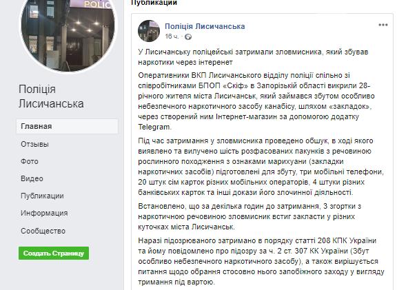 Полицейские задержали наркосбытчика, который работал через Telegram канал, фото-1