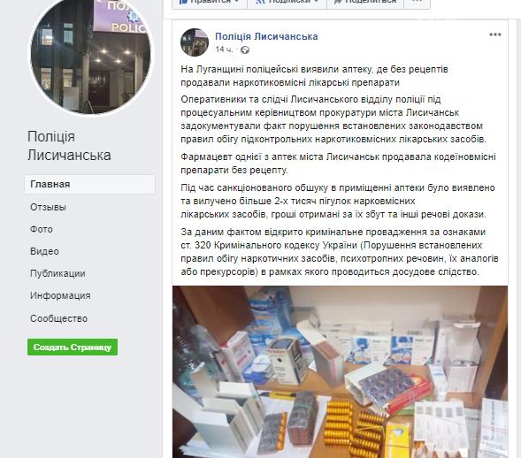 В аптеке города Лисичанска незаконно продавали наркосодержайщие препараты, фото-1