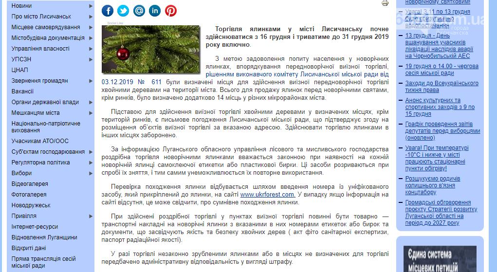 В Лисичанске обнародованы места продаж новогодних елок , фото-2