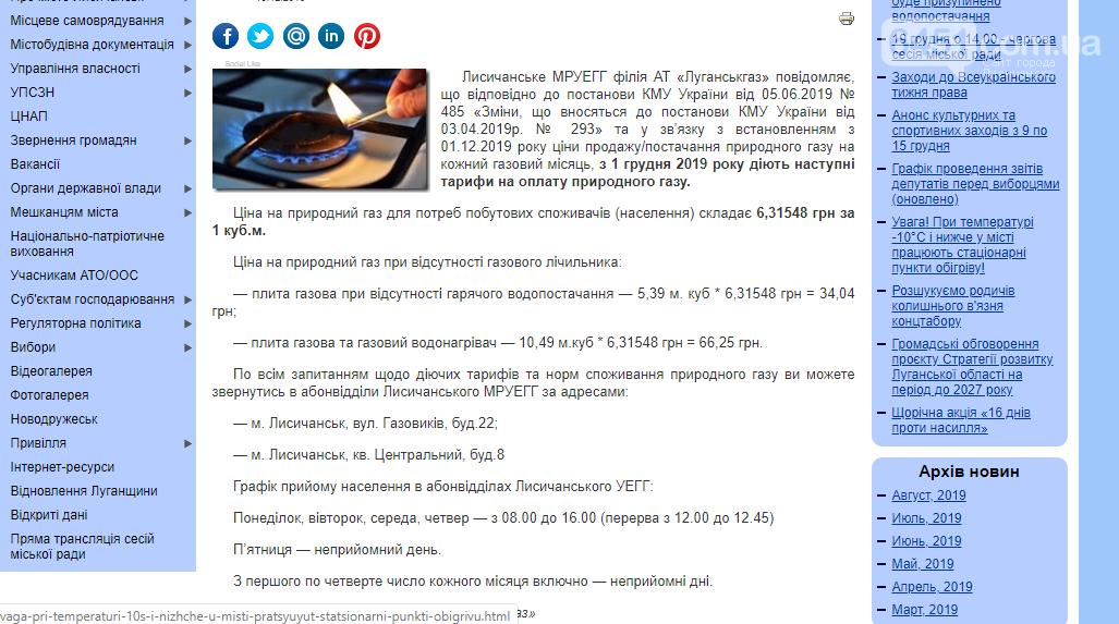 Новые тарифы на оплату природного газа для населения на 2019-2020 год, фото-1