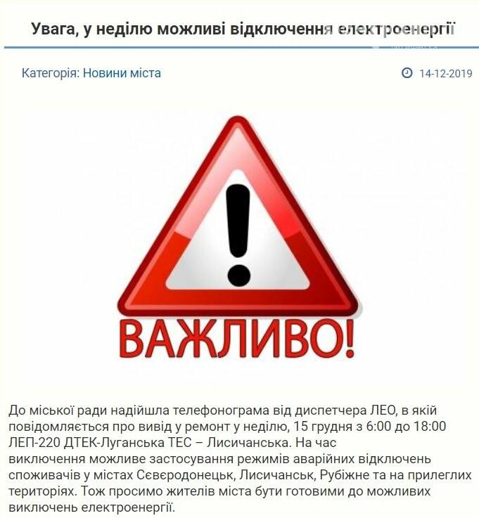 ЛЭО информирует о возможном отключении электроэнергии 15 декабря, фото-1