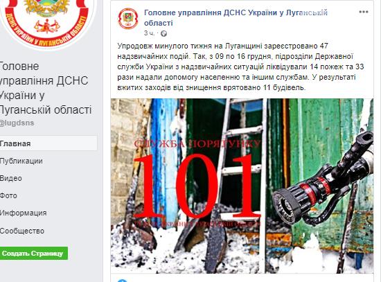 На Луганщине зарегистрировано 47 чрезвычайных происшествий, фото-1