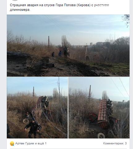Авария на Горе Попова, фото-1