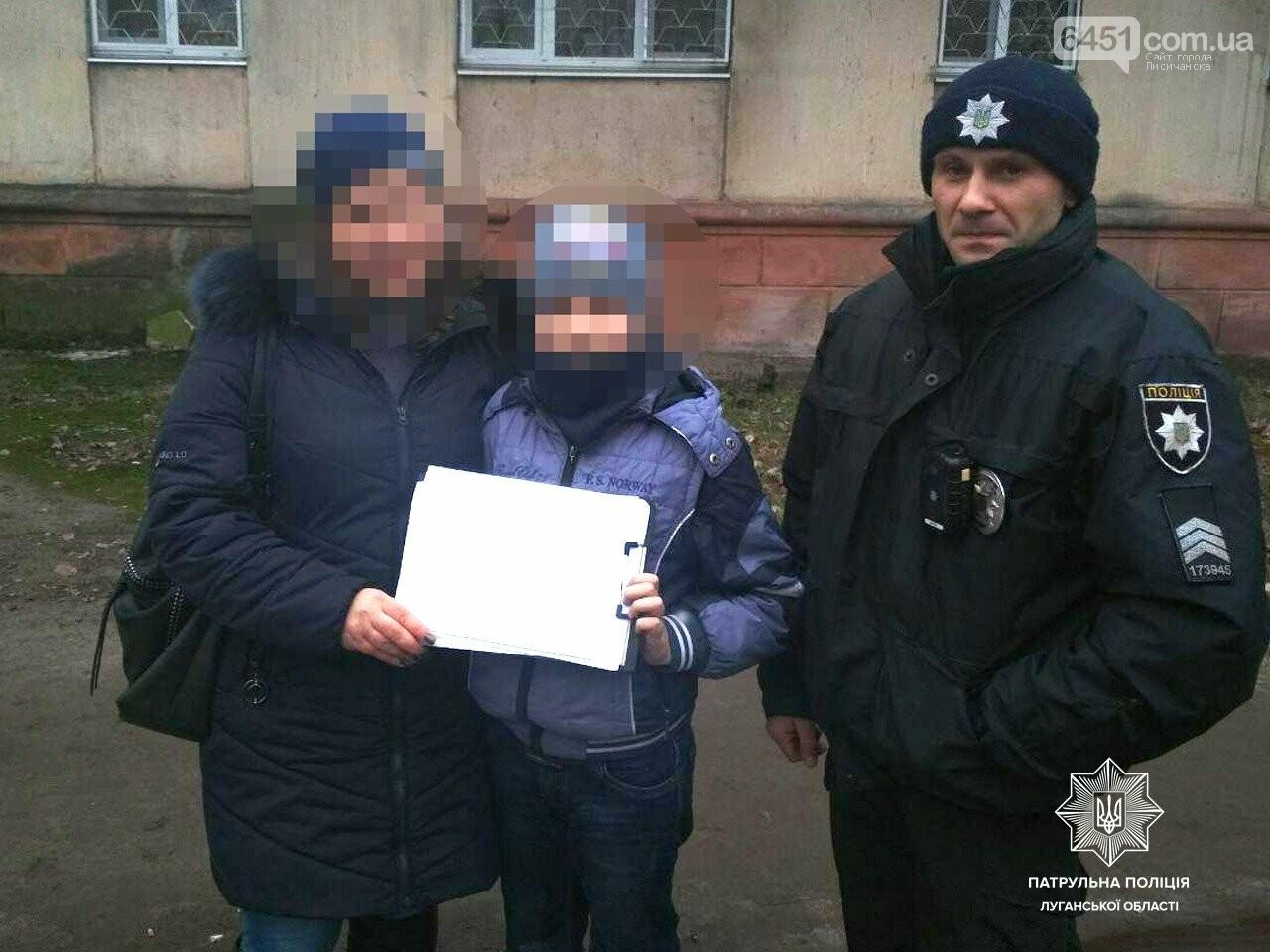 Патрульная полиция Северодонецка разыскала 11 летнего беглеца из дома, фото-1