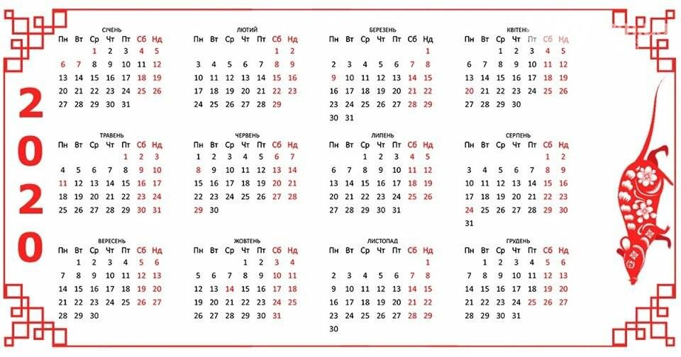 Календарь выходных и праздничных дней в январе 2020, фото-1