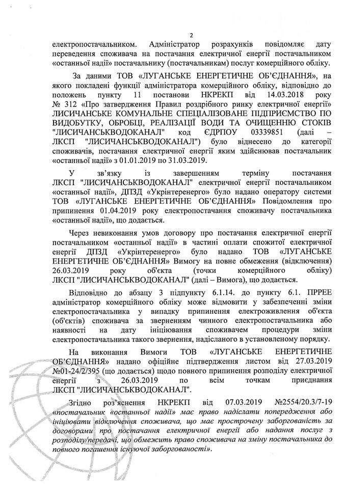 Воде в Лисичанске быть, но на долго ли?, фото-3