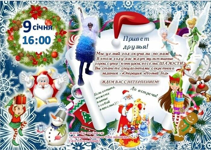 """""""Операция """"Новый Год"""" в ДК им. В. Сосюры, фото-1"""