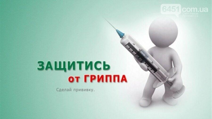 3,5 тысячи больных ОРВИ и Гриппом в Луганской области.  Советы по предотвращению заболевания, фото-2