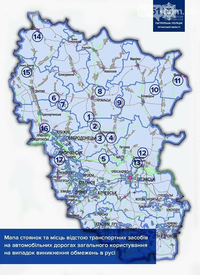Ухудшение погодных условий в Луганской области. Карта мест отстоя транспорта, фото-1