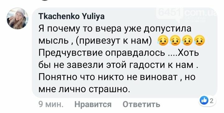 Правда ли, что украинцев из города Ухань привезут в Рубежное? , фото-2