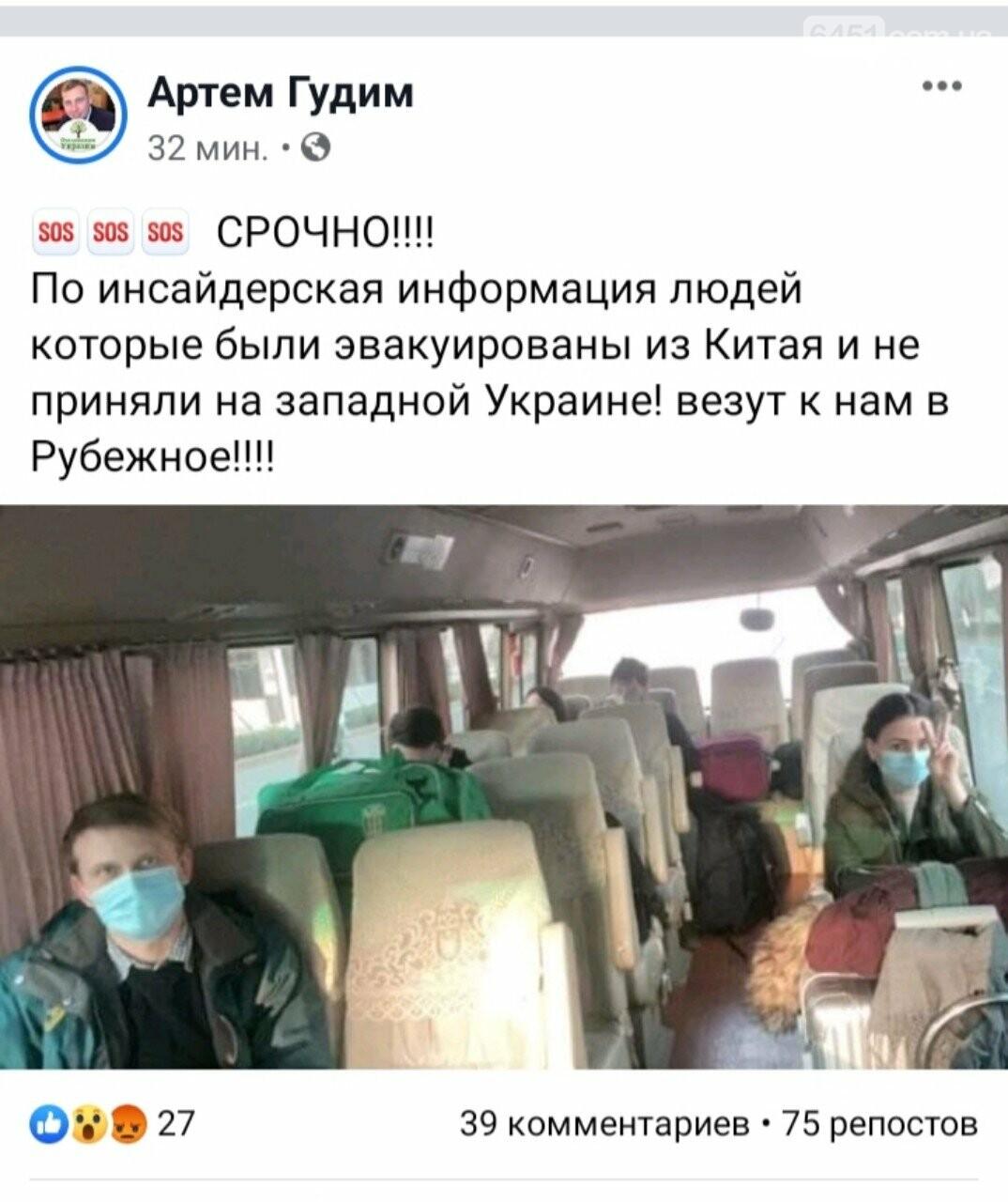Правда ли, что украинцев из города Ухань привезут в Рубежное? , фото-1