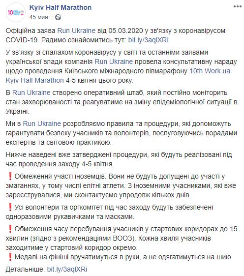 Из-за коронавируса в Киеве на международный полумарафон решили не пускать иностранцев, фото-1
