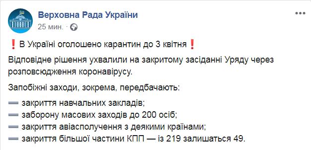 Общегосударственный карантин в Украине официально объявлен с 12 марта, фото-1