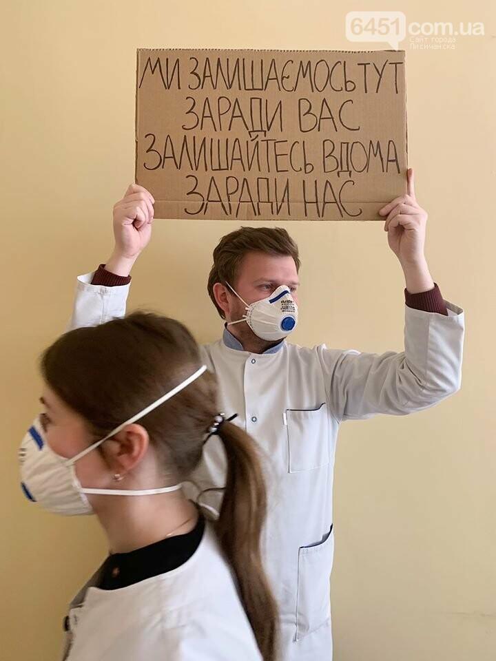 «Я на работе ради тебя»: медики запустили флешмоб с просьбой придерживаться карантина, фото-8