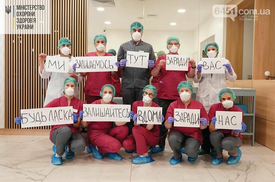 «Я на работе ради тебя»: медики запустили флешмоб с просьбой придерживаться карантина, фото-7