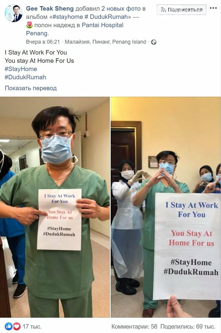 «Я на работе ради тебя»: медики запустили флешмоб с просьбой придерживаться карантина, фото-1