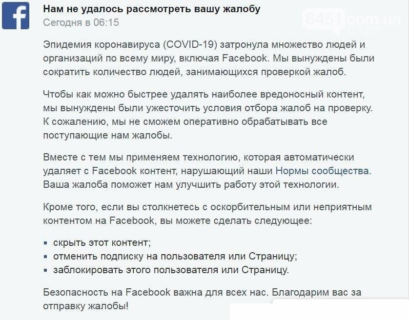 Facebook массово банит аккаунты пользователей за посты двухлетней давности. Бунт роботов и непаханое поле работы для стукачей, фото-2