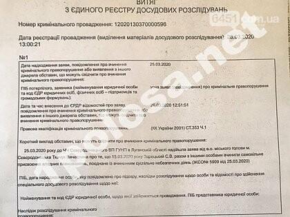 На присвоившего должность секретаря Северодонецкого горсовета Сергея Зарецкого завели уголовное дело, фото-1