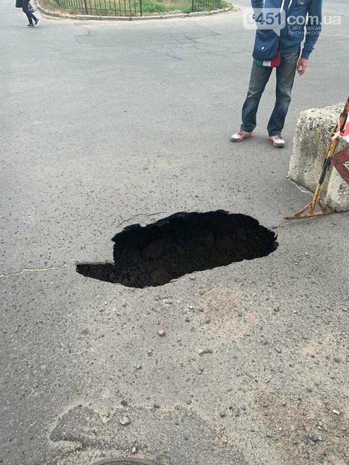В Северодонецке провалилась дорога, фото-1