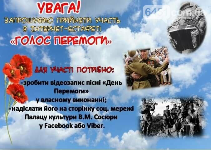 Внимание! В Луганской области стартовали акции, посвященные Дню Победы: подробности, фото-3