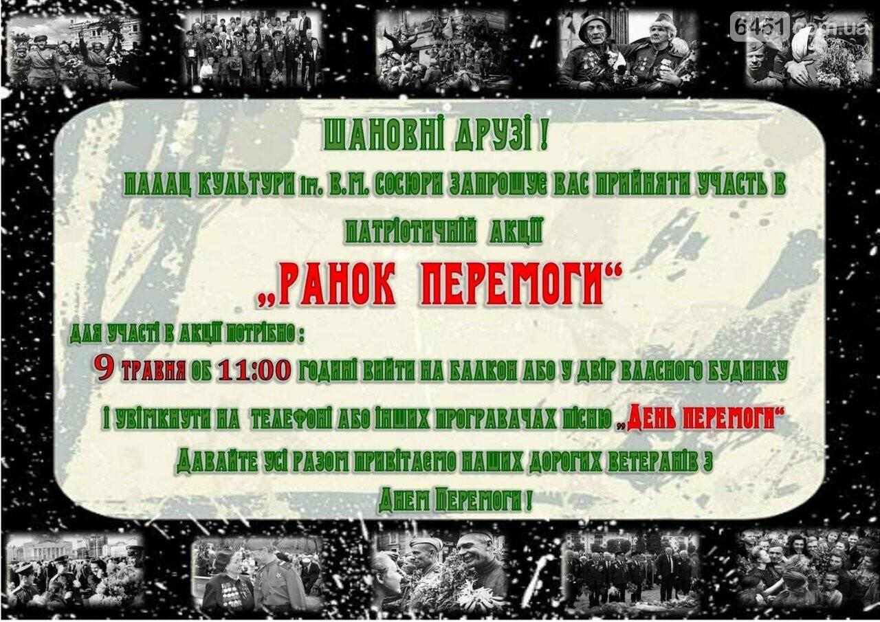 Внимание! В Луганской области стартовали акции, посвященные Дню Победы: подробности, фото-2