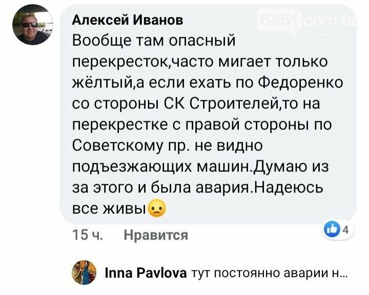"""В Северодонецке произошло ДТП  из-за """"неудобного"""" светофора, фото-1"""