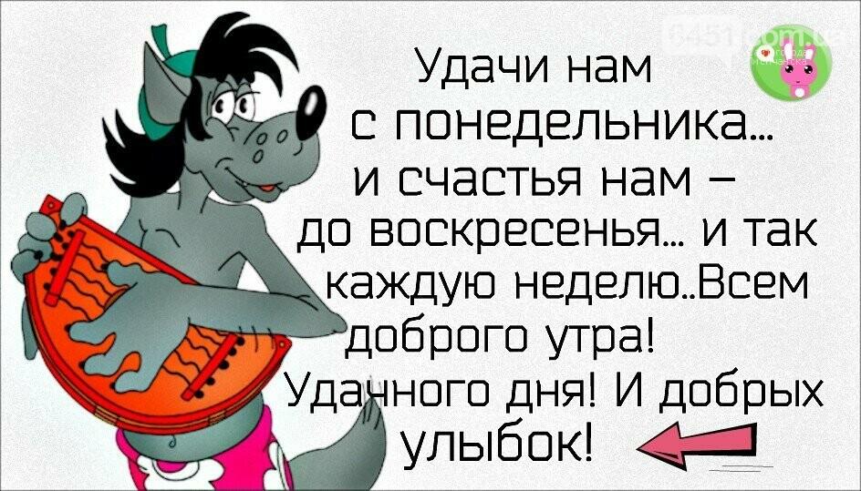 Доброе утро, Лисичанск! 25 мая: погода, гороскоп, праздники, фото-1