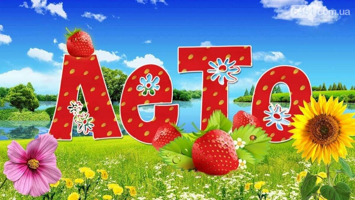 Доброе летнее утро, Лисичанск! 1 июня: приметы, праздники, гороскоп , фото-1