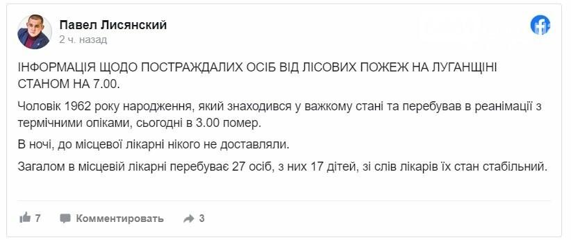 Подробности пожара на Луганщине, фото-1