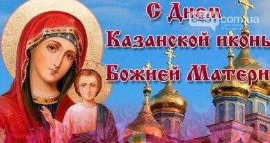День Казанской иконы Божьей Матери: что запрещено 21 июля, фото-1