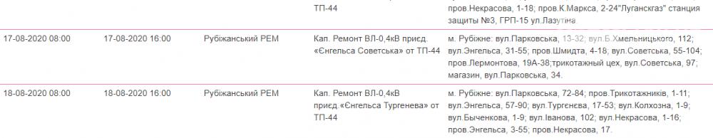 В Рубежном будут отключать свет: график, фото-4