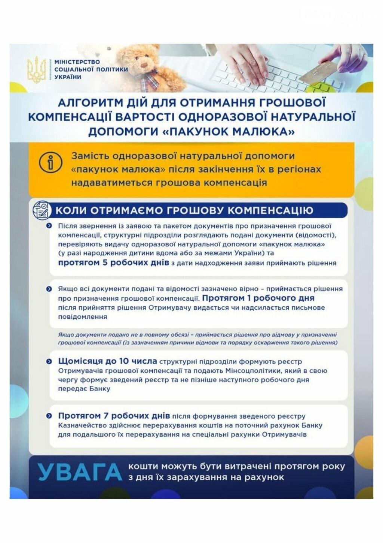 """Процедура получения денег за """"пакет малыша"""" меняется с 1 сентября, фото-3"""
