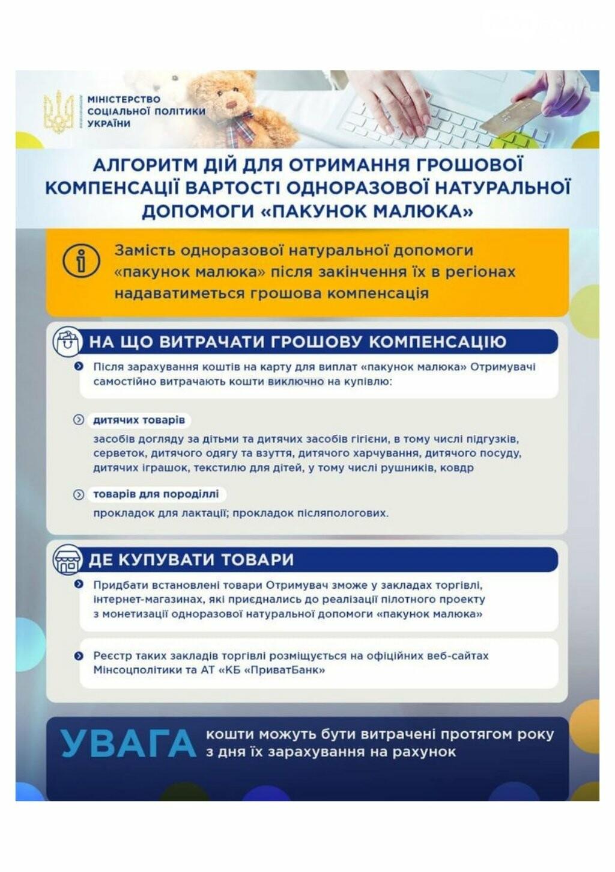 """Процедура получения денег за """"пакет малыша"""" меняется с 1 сентября, фото-4"""