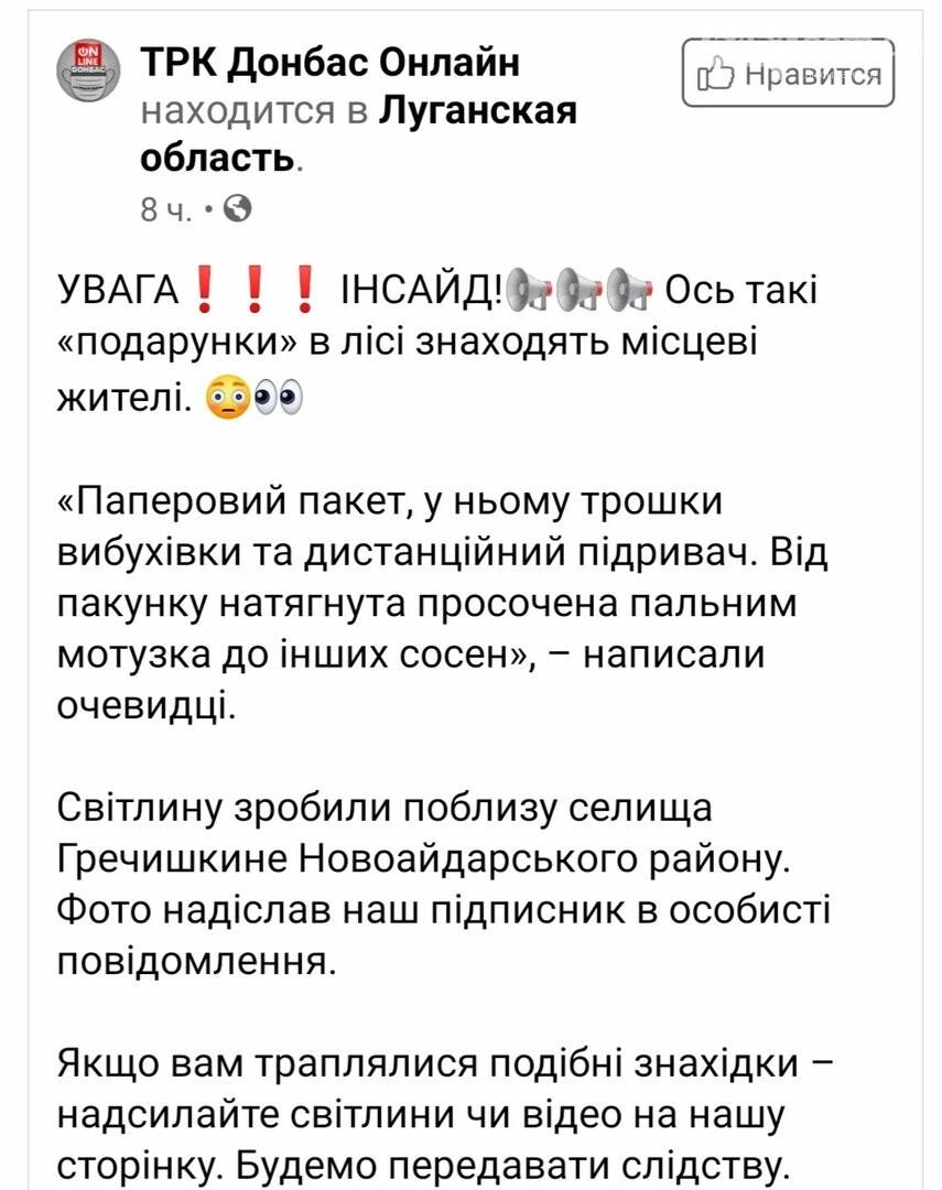 В лесах Луганщины нашли пакеты с взрывчатками с дистанционными взрывателем, фото-1