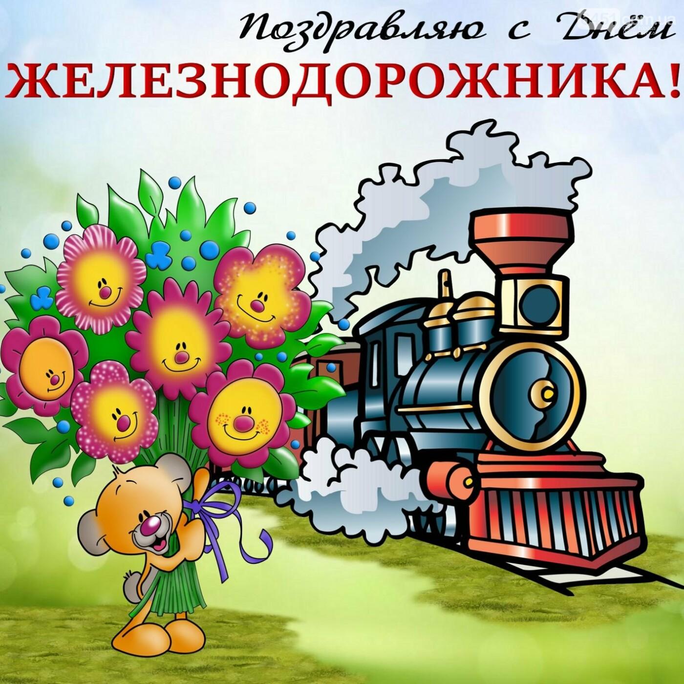 С днем Железнодорожника! История праздника и прикольные поздравления в картинках, фото-1