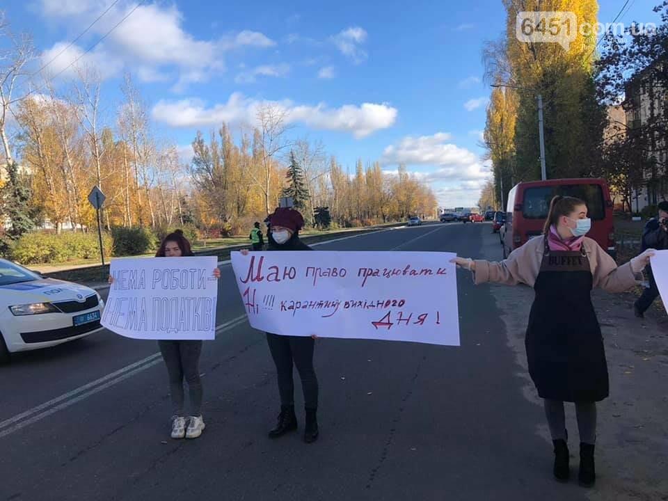 """Предприниматели Луганщины против локдауна """"выходного дня"""", фото-3"""