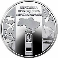 Нацбанк Украины выпускает монету номиналом в 10 гривен в честь Госпогранслужбы, фото-2