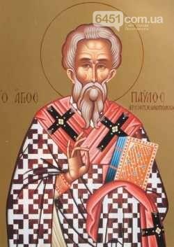 Святитель Павел I Константинопольский