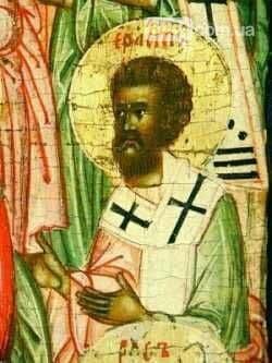 Святой апостол Эраст