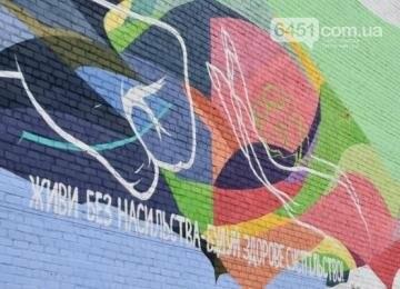 В Кременной появился мурал, посвященный акции «16 дней против насилия», фото-1