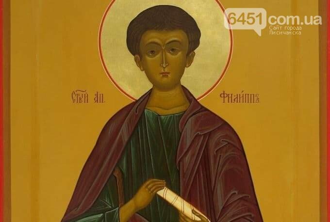 Святой Филипп
